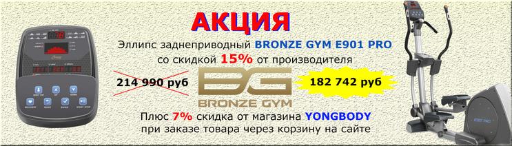 Bronze Gym E901 PRO