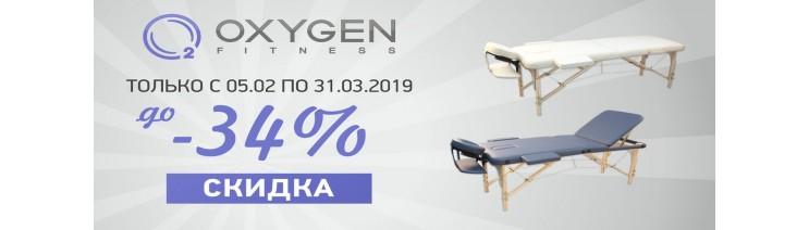 Массажные столы Oxygen и Vision
